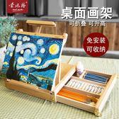 畫架木制桌面畫架收納素描寫生實木折疊油畫架子臺式繪畫架