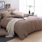 【DON-極簡生活】雙人四件式200織精梳純棉被套床包組(多款任選)沉穩咖