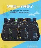 書包中小學生1-3-4-6-9一三六年級5男孩男生超輕減負兒童雙肩背包 依凡卡時尚