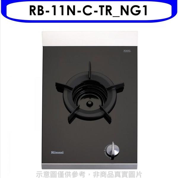 林內【RB-11N-C-TR_NG1】檯面式單口內焰爐單口併瓦斯爐(含標準安裝)_只有一台