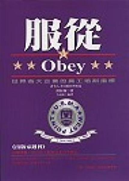 (二手書)服從-Obey