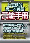 (二手書)上班族的第一本英語萬能手冊:搶救上班族大作戰
