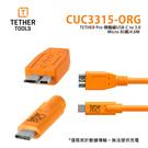黑熊館 Tether Tools CUC3315-ORG Pro 傳輸線USB-C to 3.0 Micro B (橘)