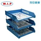 WIP 台灣聯合 BH-553 三層公文架A4-水藍 1個