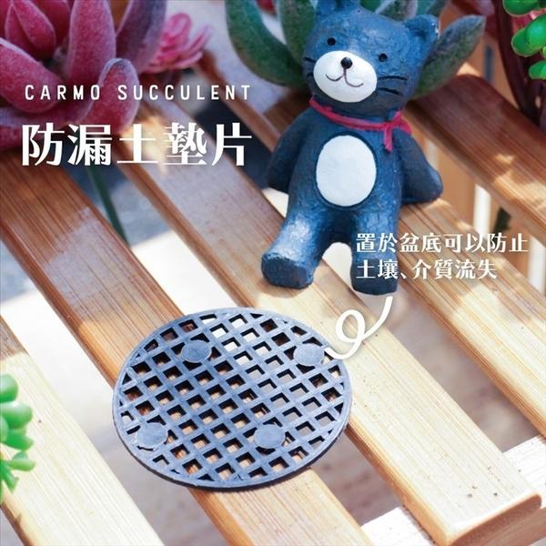 CARMO黑色盆底防漏土墊片(單片)【A020002】