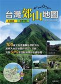 (二手書)台灣郊山地圖(北部篇)