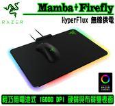 [地瓜球@] 雷蛇 Razer Mamba + Firefly 無線 充電 滑鼠 滑鼠墊 HyperFlux 無線供電