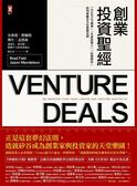 (二手書)創業投資聖經:Startup募資、天使投資人、投資契約、談判策略全方位教戰法..