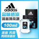 adidas愛迪達 男用淡香水(品味透涼)100ml