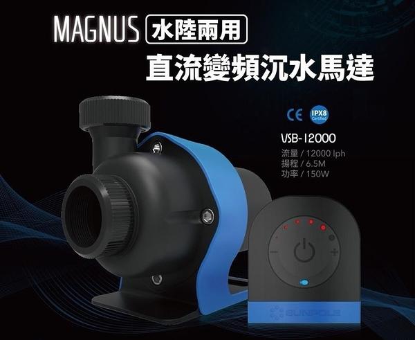[ 台中水族] 台灣 SUNPOLE-VSB-12000  新二代DC變頻水陸兩用沉水馬達-12000L 可調速 多段遙控器