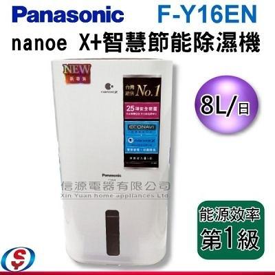 【信源】)8公升【Panasonic 國際牌】nanoe X+智慧節能 除濕機 F-Y16EN / FY16EN