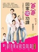 二手書博民逛書店 《爸爸回家做功課》 R2Y ISBN:9861301089│歐陽龍