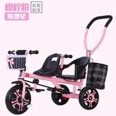 學步車 兒童雙人三輪車雙胞胎寶寶腳踏車1-3-7歲嬰兒輕便手推車大號童車