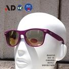 台灣製 AD C6223 紫 繽紛馬卡龍 抗UV 太陽眼鏡 盒裝組,合格證號:D63938
