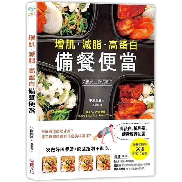 增肌.減脂.高蛋白 MEAL PREP備餐便當:營養師研發, 500卡健身瘦身便