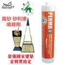 愛家捷 魔矽變性矽利康/矽力康 磁磚填縫劑 300ml (1入)Silicone綠建材 不含甲醛溶劑 台灣製造
