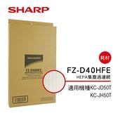 SHARP夏普KC-JD50T、KC-JH50T專用HEPA集塵過濾網 FZ-D40HFE