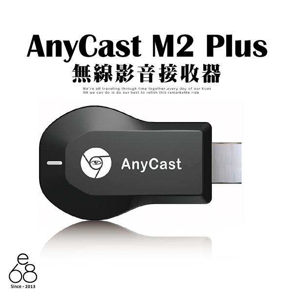 E68精品館 AnyCast M2 Plus 電視 無線 HDMI 手機 平板 同屏器同步顯示 影音 接收器 追劇神器 傳輸器
