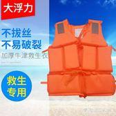 救生衣成人游泳專業釣魚救身衣船用便攜浮力背心漂流衣加厚救生衣 QG4878『樂愛居家館』