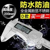 游標卡尺 高精度數顯卡尺 不銹鋼游標卡尺防水電子數字卡尺0-150mm/200mm 99免運