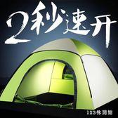 帳篷帳篷戶外3-4人全自動加厚防雨露營野營野外二室一廳 LH6978【123休閒館】