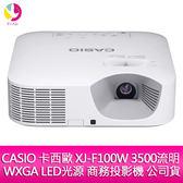 分期0利率 CASIO 卡西歐 XJ-F100W 3500流明 WXGA LED光源 商務投影機 公司貨