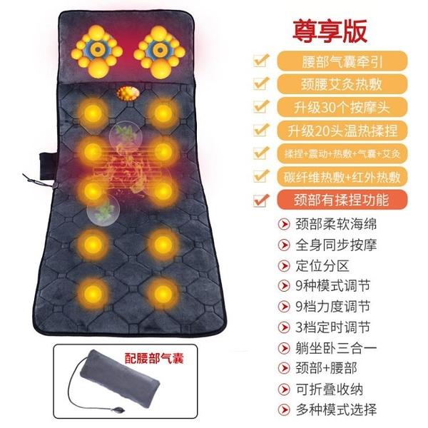 電動加熱按摩床墊家用全身震動多功能母親節中秋按摩器  雙十一購物狂歡