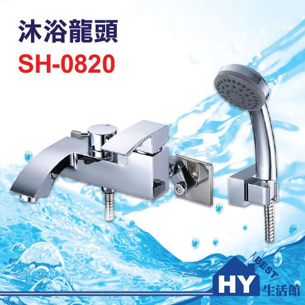 精品龍頭系列 SH-0820 沐浴龍頭組 蓮蓬頭套組 日本瓷芯 台製《HY生活館》水電材料專賣店