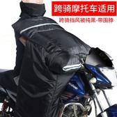 電動摩托車擋風罩彎梁跨騎助力車擋風被冬季加絨加厚男士保暖 DJ4654【宅男時代城】