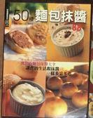 (二手書)麵包抹醬