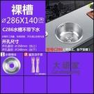 不銹鋼水槽 韋普304不銹鋼吧台圓形小水槽單槽洗菜盆陽台廚房迷你水池洗碗池T