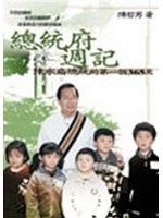二手書博民逛書店《總統府週記》 R2Y ISBN:9576076803│陳哲男