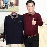 中年男士長袖T恤春秋款薄款純棉體桖血老年人男裝秋衣針織打底衫 熊貓本