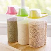 【24H出貨】 T塑料密封罐廚房大號食品收納儲物罐五谷雜糧罐子有蓋收納盒