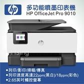HP OfficeJet Pro 9010 多功能事務印表機 商用噴墨印表機