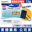 [送隨身手機包] 倍舒痕凝膠Dermatix Ultra-15g 實體藥局 原裝進口