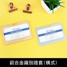 珠友 NA-20130 鋁合金識別證套/證件套/工作證套-(橫式)