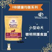 WELLNESS寵物健康〔HB健康均衡,小型幼犬,聰明照護食譜,28磅〕