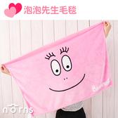 【泡泡先生毛毯】Norns 正版Barbapapa 粉色笑臉 法蘭絨披肩冷氣毯 棉被 懶人毯 刷毛毯子 被子