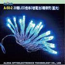 聖誕節裝飾 20顆LED燈串3號電池*3顆帶閃-藍光 (A-50-2)