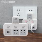10A轉換插頭多功能插排USB手機充電轉換器插頭插座【搶滿999立打88折】