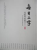 【書寶二手書T2/語言學習_QFQ】每日二字-這樣用就對了_淡江大學中國文學學系