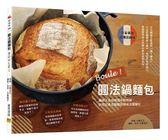 (二手書)Boule!圓法鍋麵包