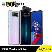 【原廠認證福利品】ASUS ZenFone 7 Pro (8G/256GB) 6.67吋 智慧手機 5G 翻轉相機 快充