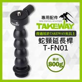 【T-FN01 蛇頸延伸桿】 12CM 擴大範圍角度 TAKEWAY 需搭配R系列 T-PH02 T-TH01屮S0