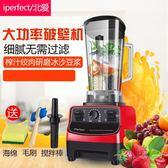 豆漿機 iperfect北愛破壁料理機榨果汁機家用商用全自動多功能打漿機豆漿·夏茉生活YTL