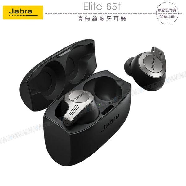 《飛翔3C》Jabra Elite 65t 真無線藍牙耳機〔公司貨〕IP55 防塵防水 充電盒 藍芽