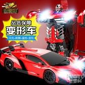 兒童遙控汽車玩具電動感應金剛機器人充電男孩無線變形遙控玩具車 京都3CYJT