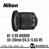 Nikon AF-P 10-20mm f/4.5-5.6G VR DX專用超廣角鏡頭 F4.5-5.6G【公司貨】