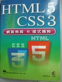 【書寶二手書T2/網路_ZCI】HTML5+CSS3 網頁佈局和樣式精粹_張亞飛